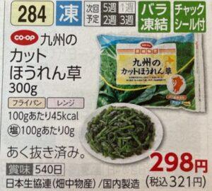 コープあいち 冷凍野菜