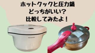 ホットクックと圧力鍋 比較してみたよ! (1)